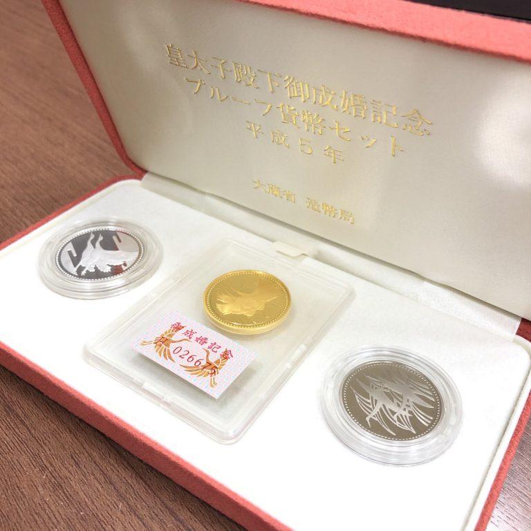 皇太子殿下御成婚記念プルーフ貨幣セット