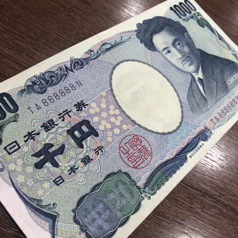 千円札 8ゾロ目