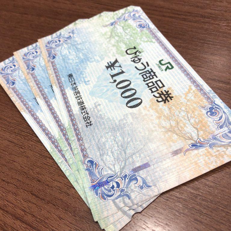 びゅう商品券1,000円