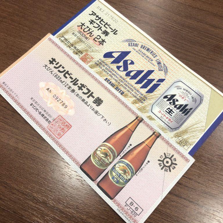 ビール券 旧券